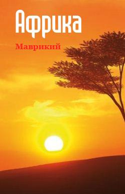 Отсутствует Южная Африка: Маврикий
