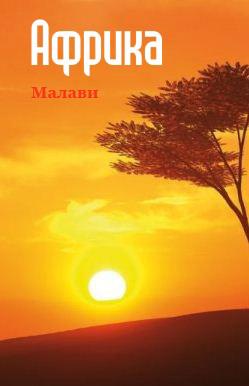 Отсутствует Южная Африка: Малави цена и фото