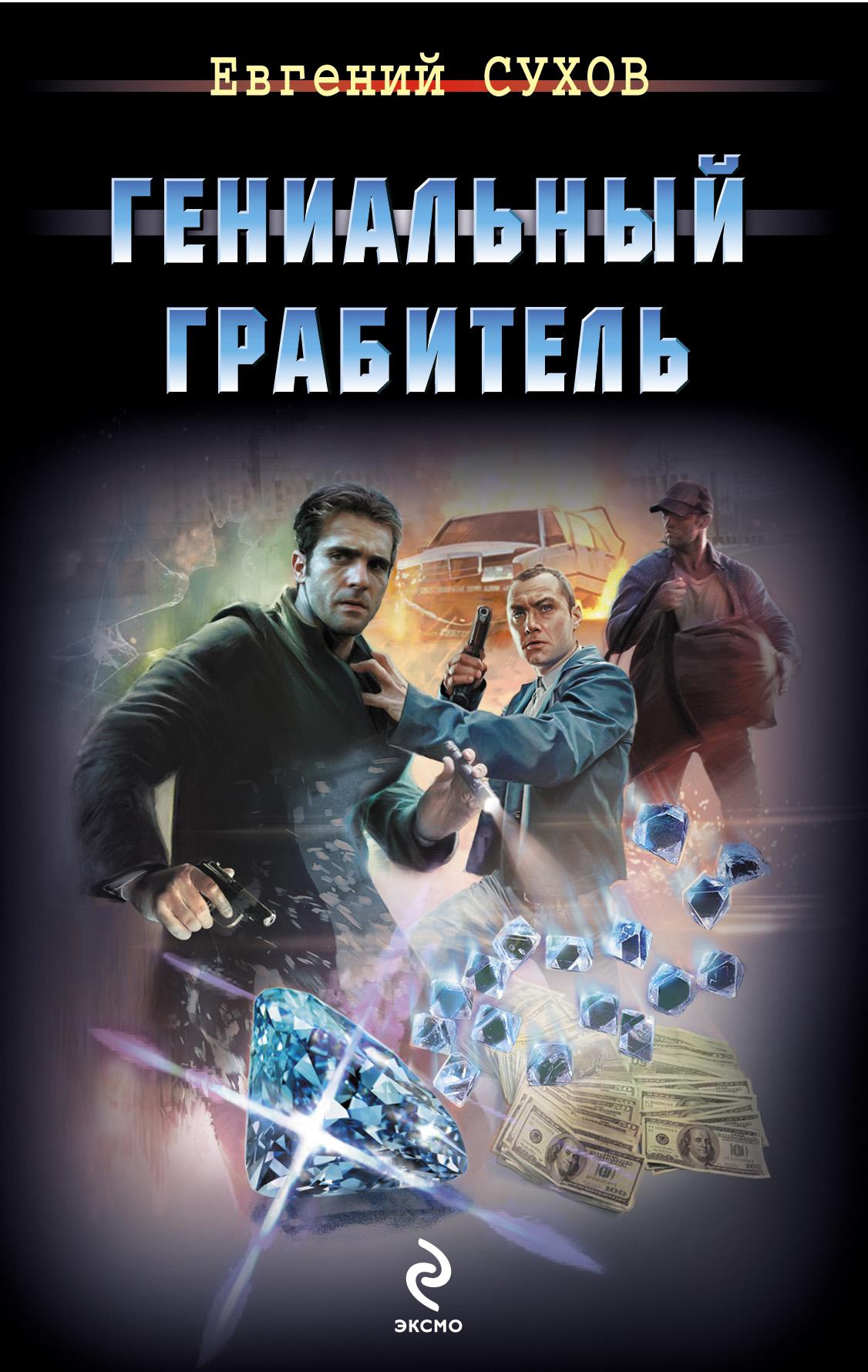 Евгений Сухов Гениальный грабитель