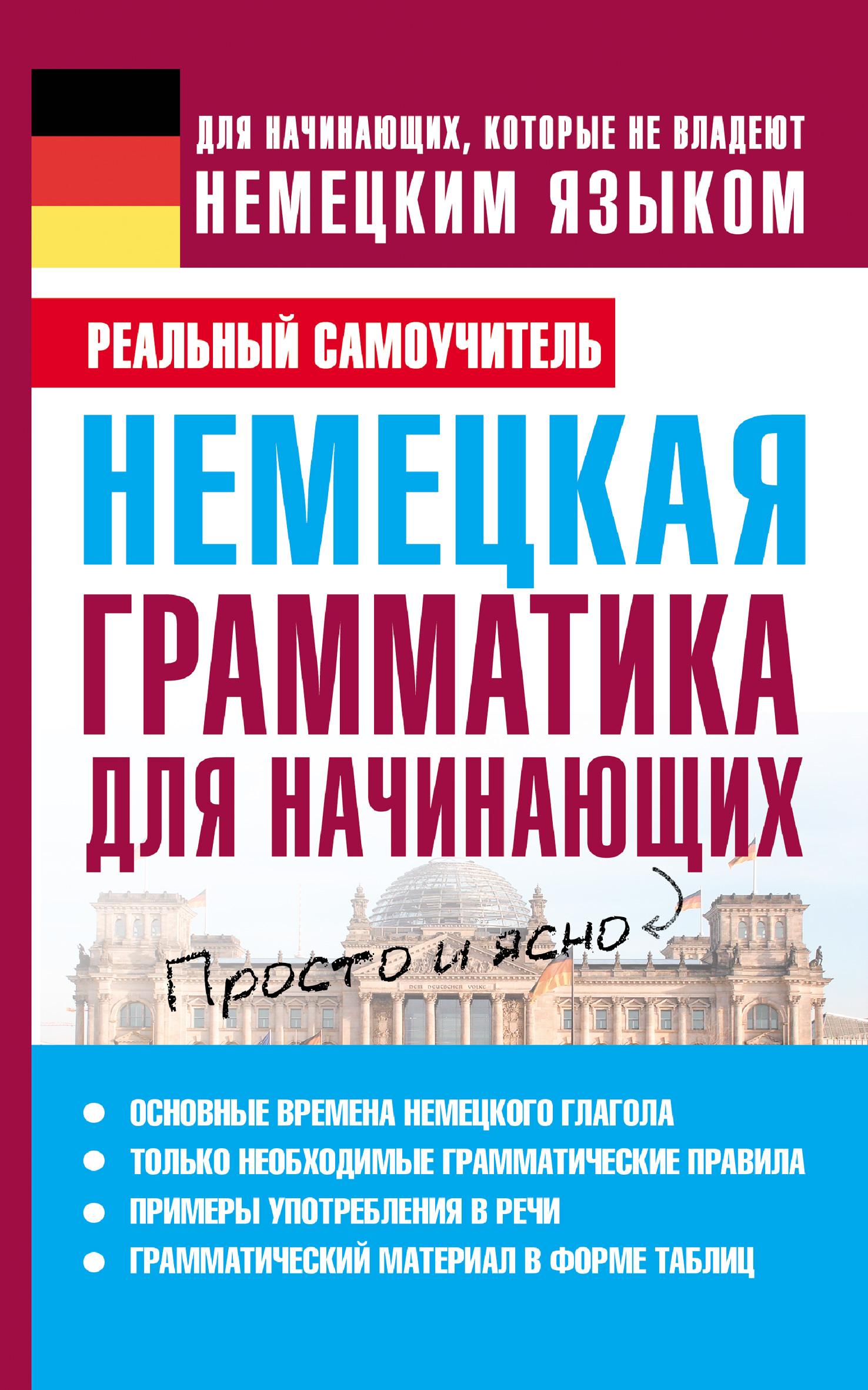 С. А. Матвеев Немецкая грамматика для начинающих