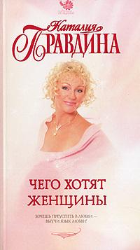 Наталия Правдина Чего хотят женщины екатерина федорова чего хотят женщины уроки игры на губной гармошке для мужчин