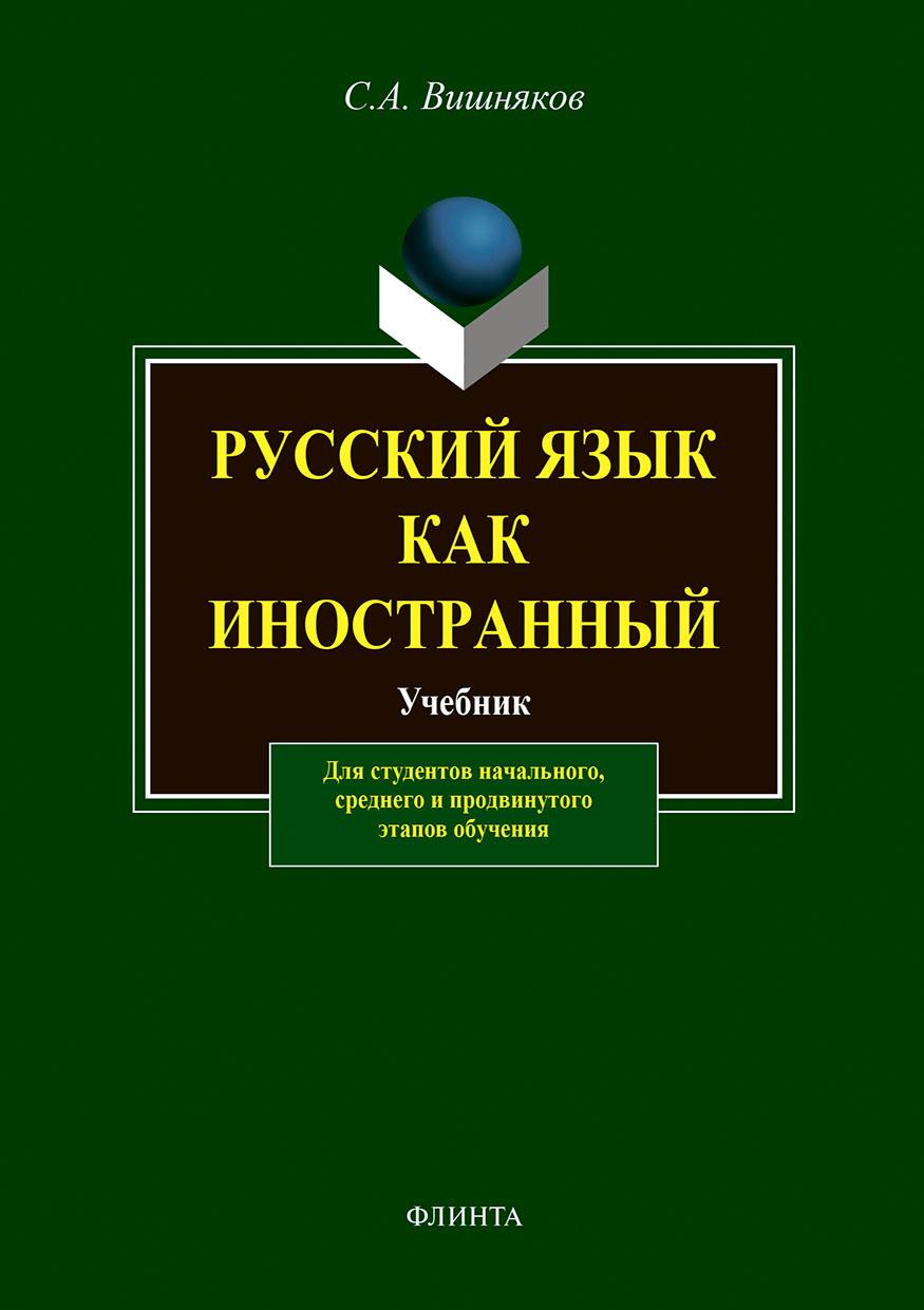 Русский язык как иностранный. Учебник