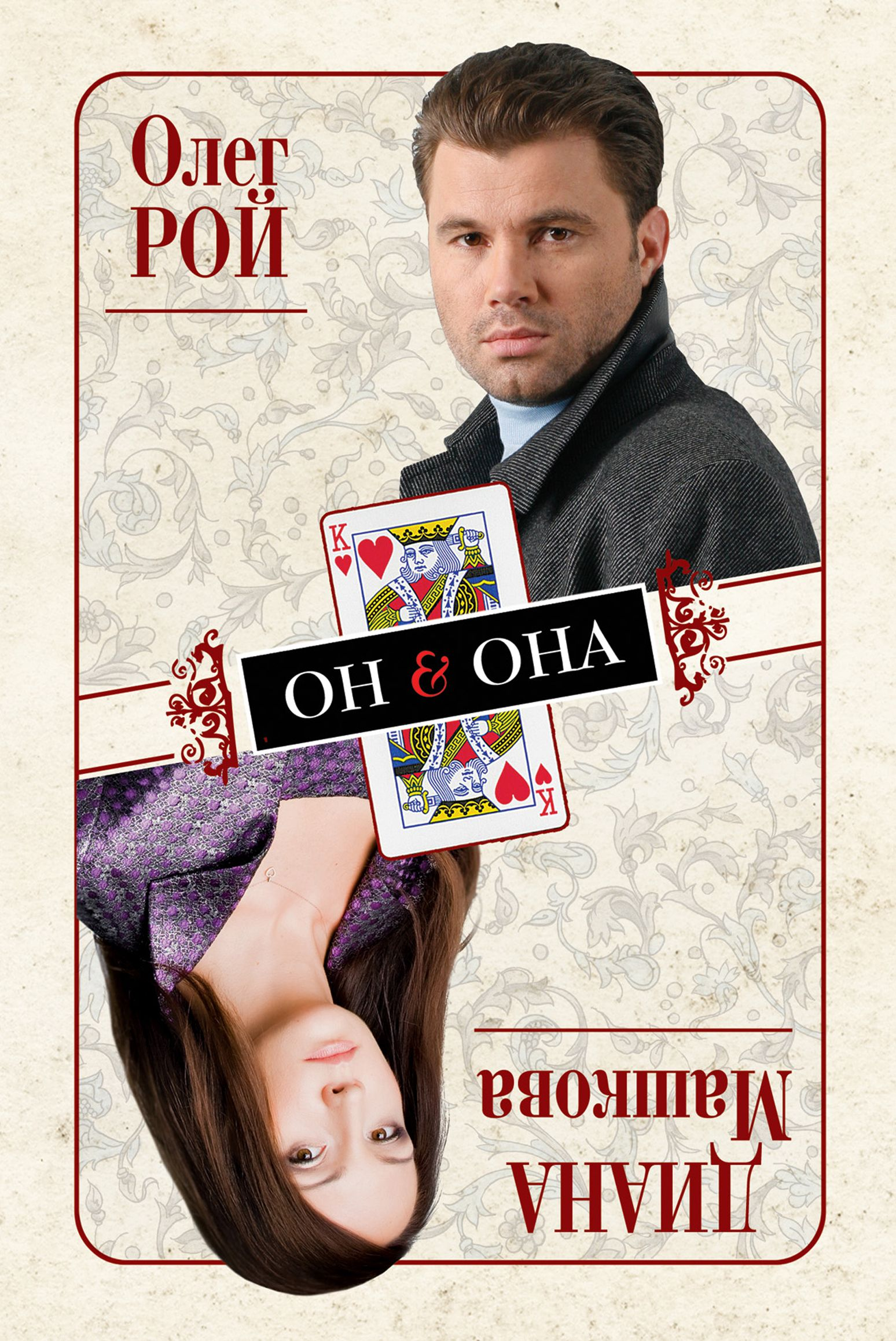 Олег Рой Он & Она машкова д рой о она