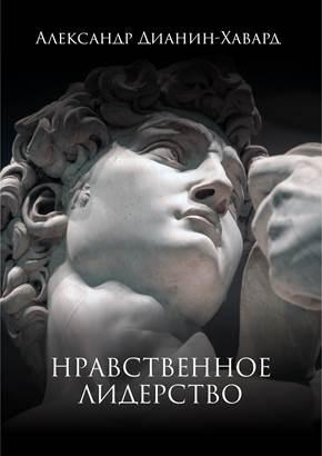 Александр Дианин-Хавард Нравственное лидерство александр дианин хавард мой русский путь
