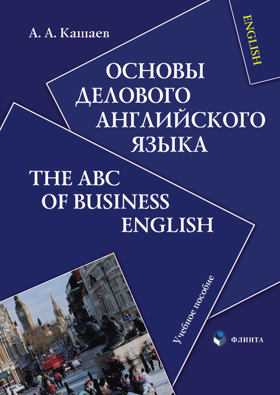 А. А. Кашаев Основы делового английского языка. The ABC of Business English. Учебное пособие orange morganite stylish jewelry set for women white zircon gold color rings earrings necklace pendant bracelets