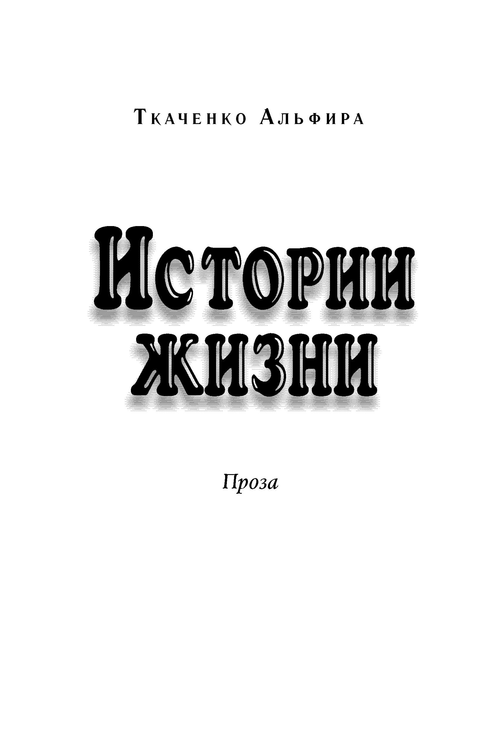 Истории жизни. Проза (сборник)