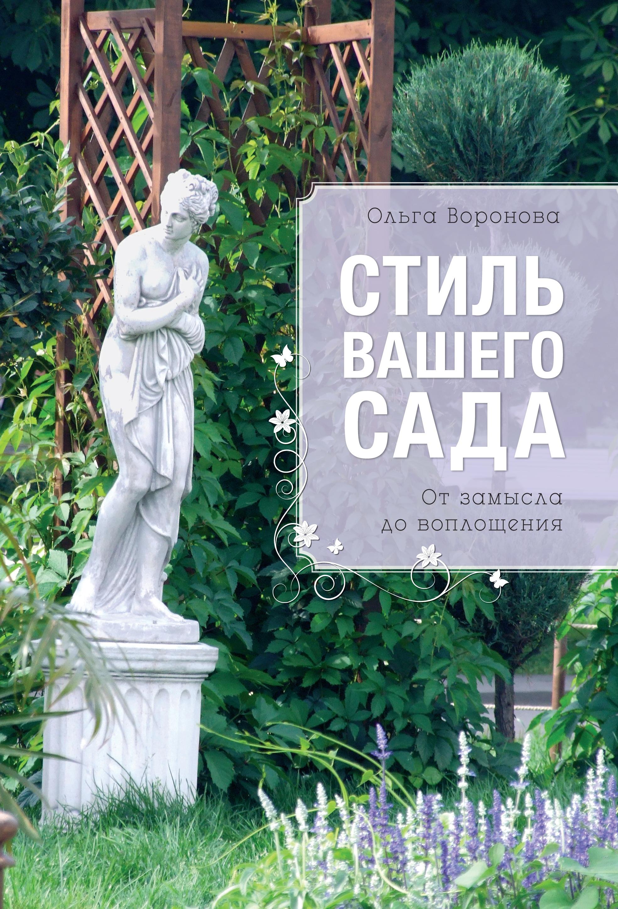 Ольга Воронова Стиль вашего сада берд р сделай свой сад красивым 56 оригинальных проектов для вашего сада