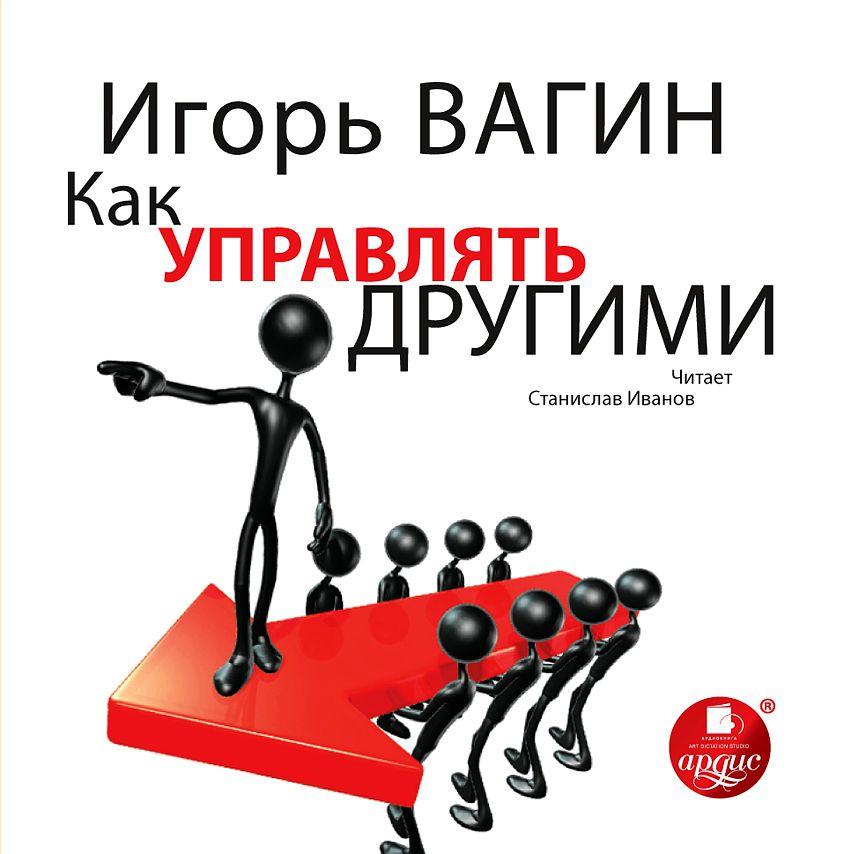 Игорь Вагин Как управлять другими