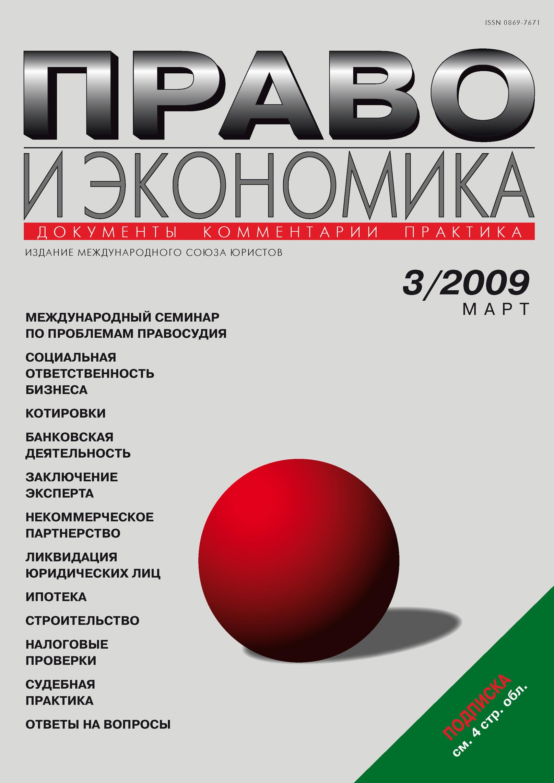 Право и экономика № 03/2009