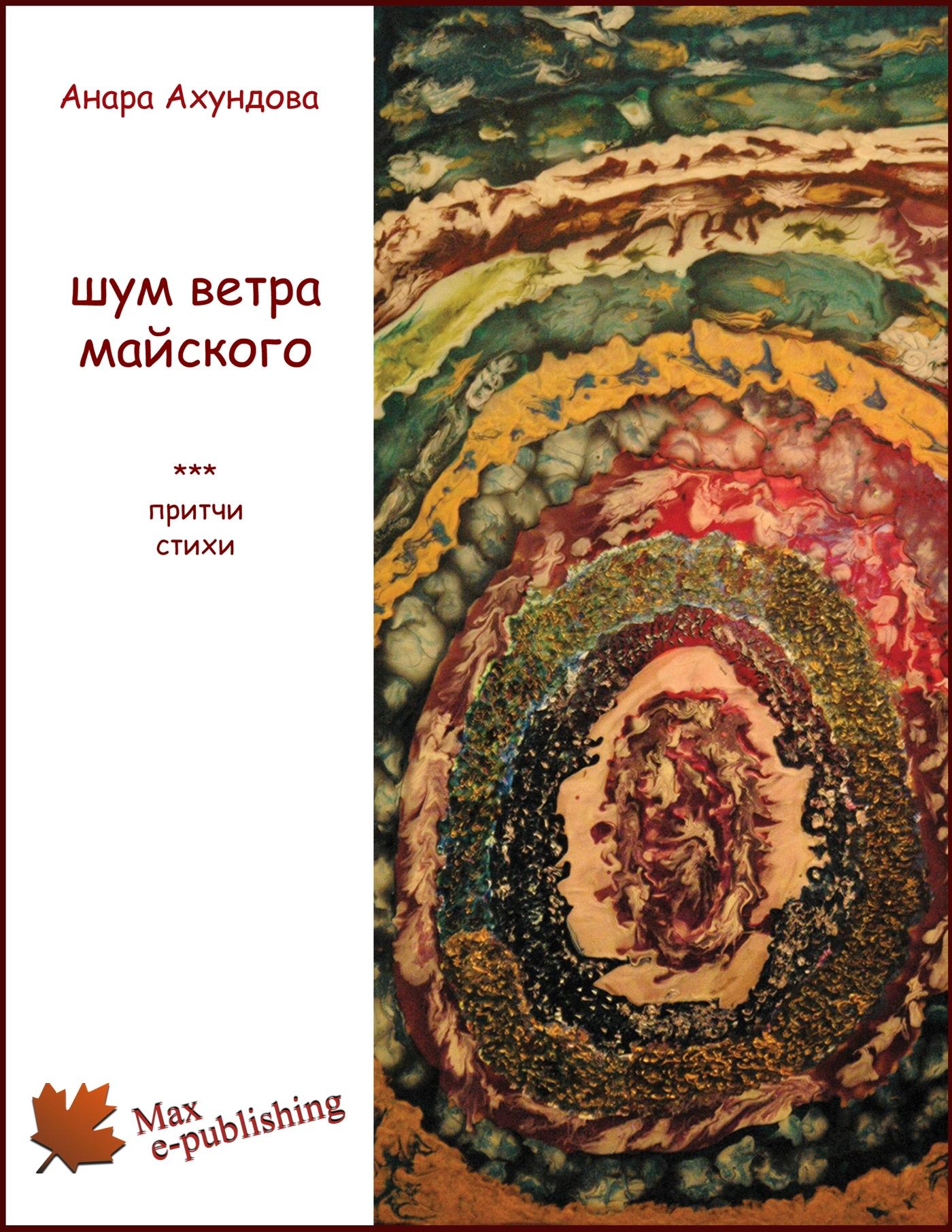 Анара Ахундова Шум ветра майского (сборник)