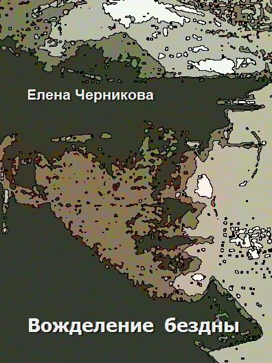 Елена Черникова Вожделение бездны елена черникова зачем
