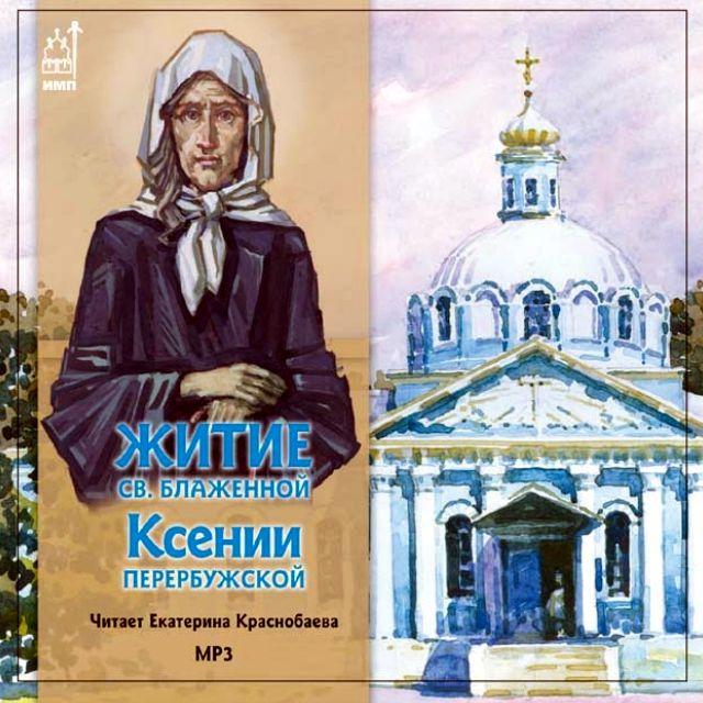 Коллективные сборники Житие св.блаженной Ксении Петербуржской