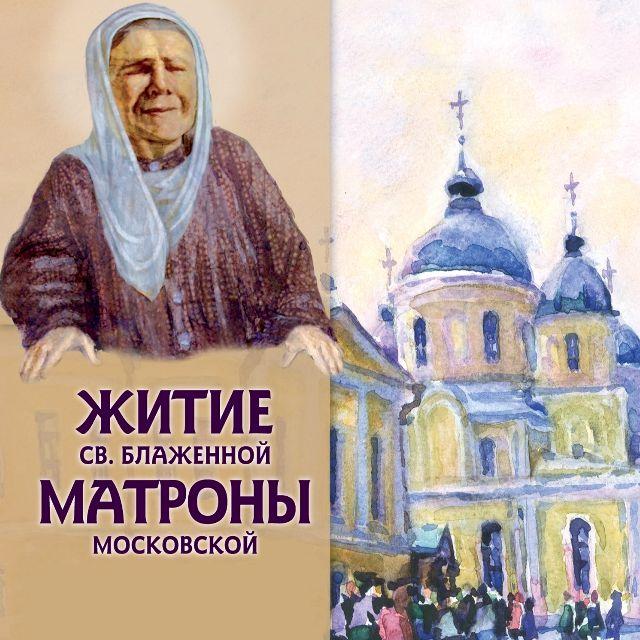 Житие св.блаженной Матроны Московской