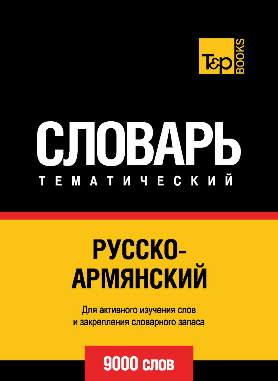 Отсутствует Русско-армянский тематический словарь. 9000 слов цена