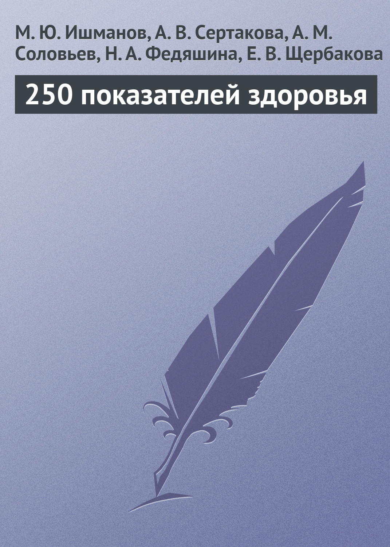 М. Ю. Ишманов 250 показателей здоровья цена