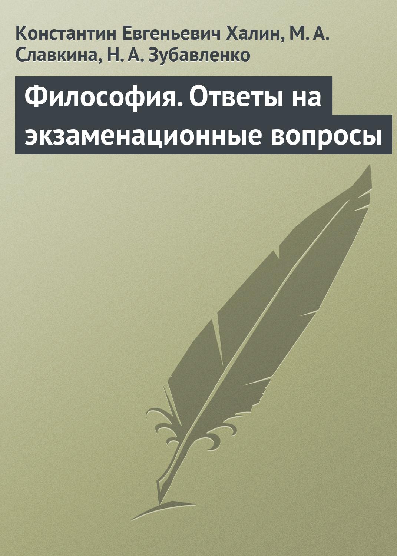 К. Е. Халин Философия. Ответы на экзаменационные вопросы цена