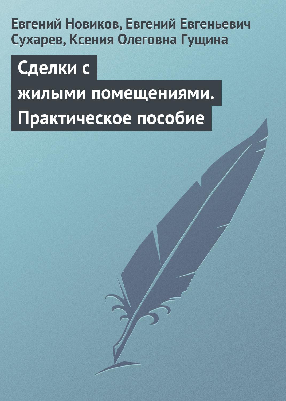 Обложка книги. Автор - Евгений Сухарев