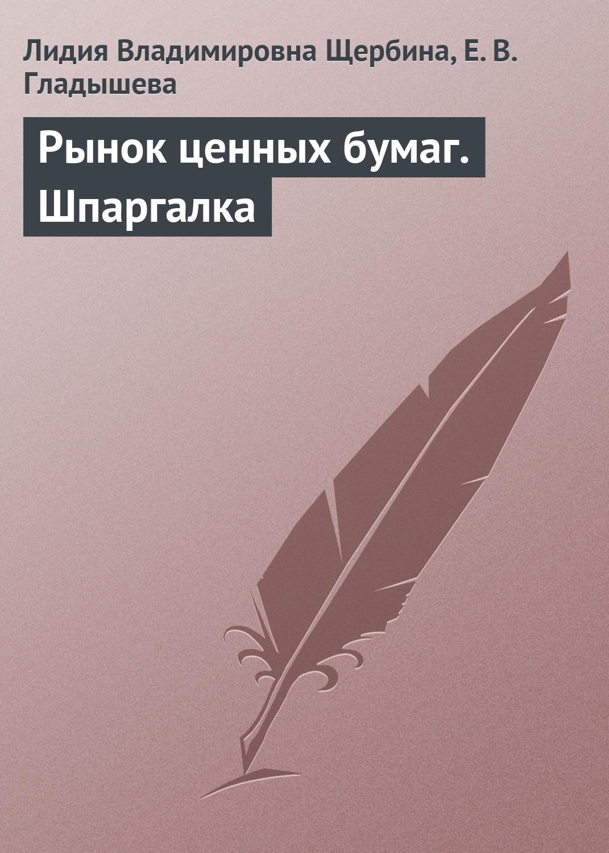 Л. В. Щербина Рынок ценных бумаг. Шпаргалка