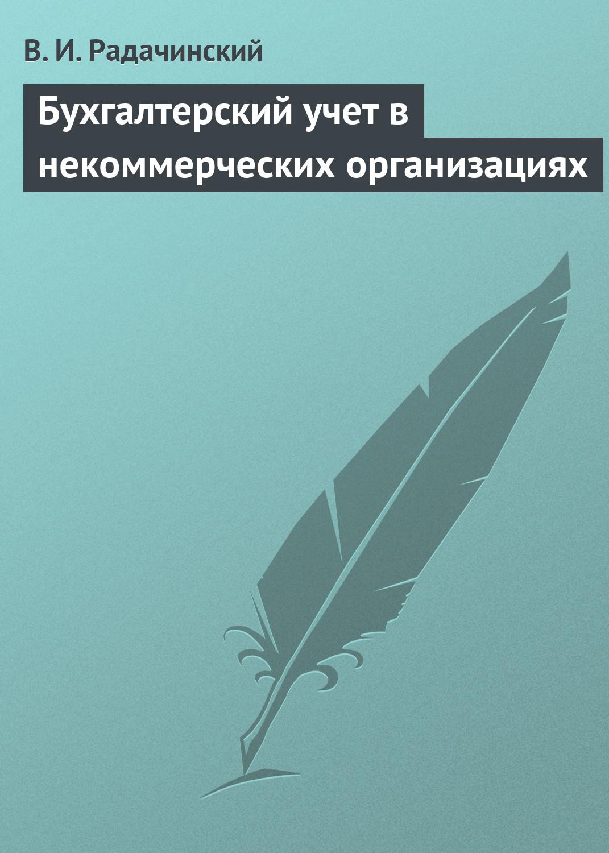 фото обложки издания Бухгалтерский учет в некоммерческих организациях