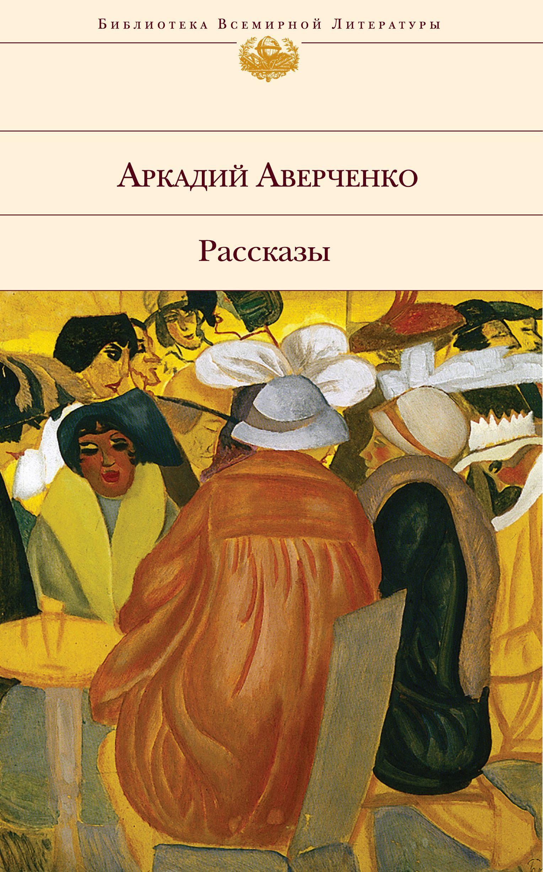 Аркадий Аверченко Человек за ширмой сумка женская kentucky темно синяя