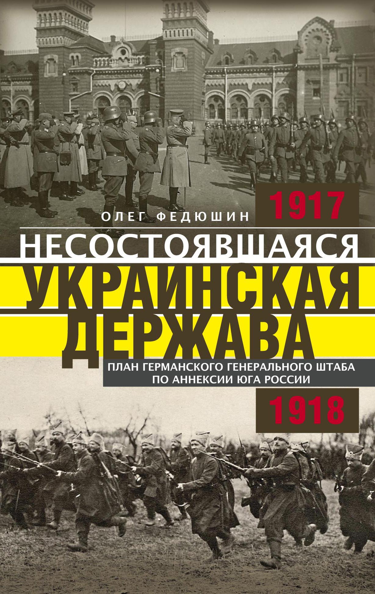 Украинская революция. 1917-1918