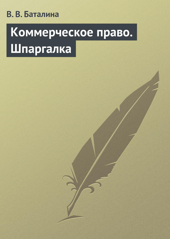 В. В. Баталина Коммерческое право. Шпаргалка половник gipfel comet 2059 32 см