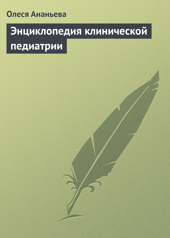 Олеся Ананьева Энциклопедия клинической педиатрии цена