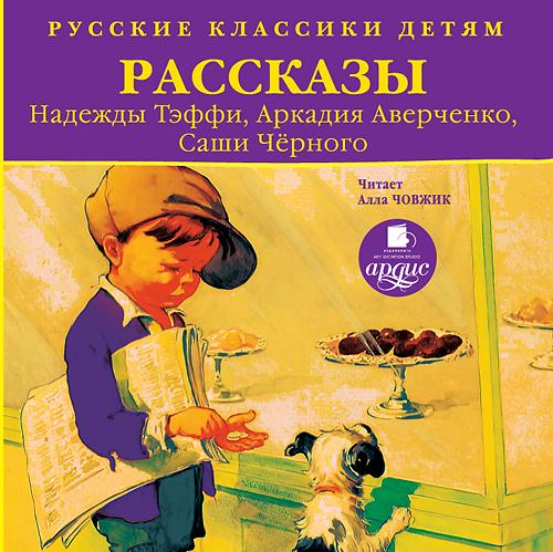 Русские классики детям: Рассказы Н. Тэффи, А. Аверченко, С.Чёрного ( Аркадий Аверченко  )