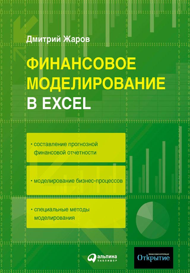 Обложка книги. Автор - Дмитрий Жаров