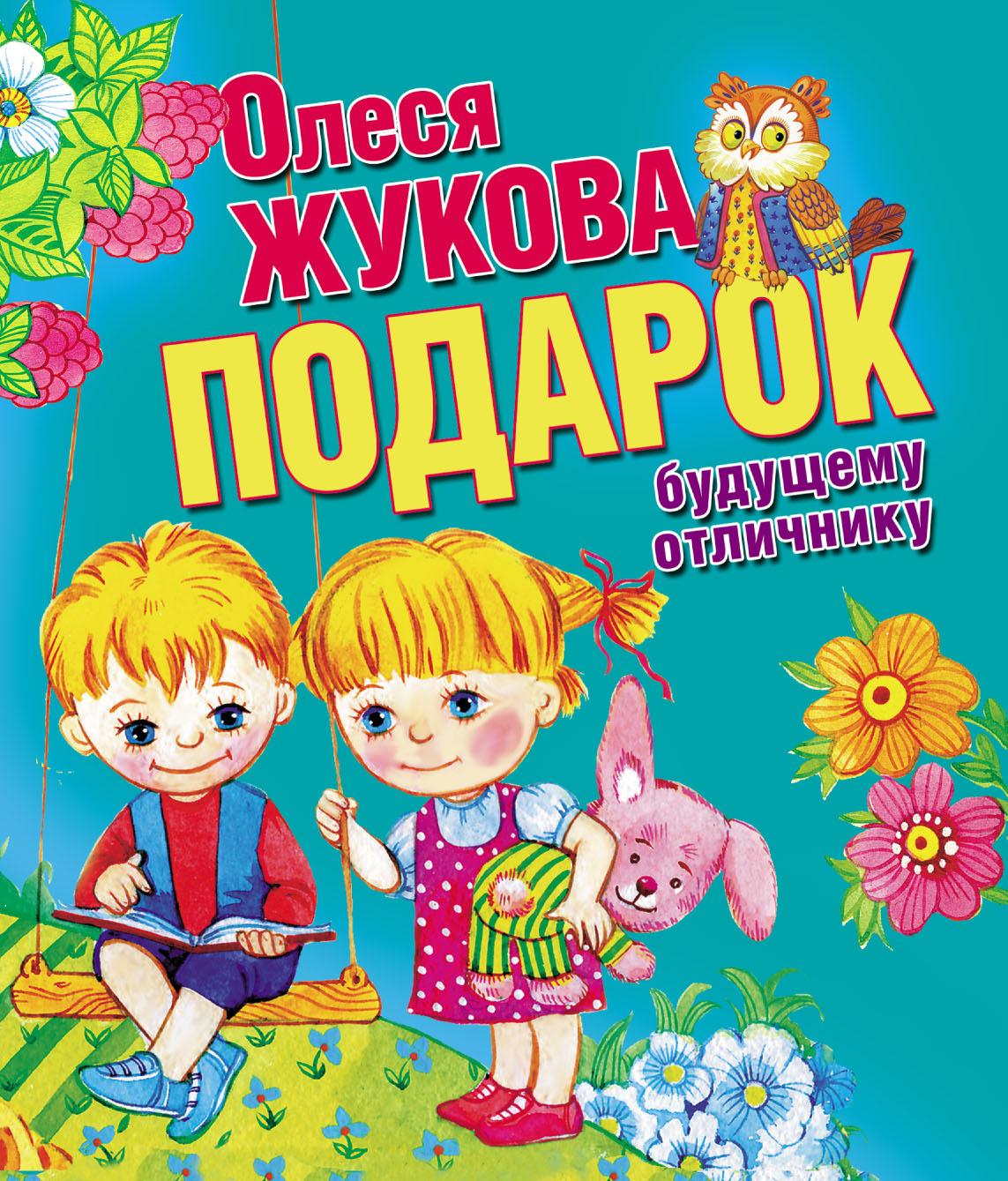 Олеся Жукова Подарок будущему отличнику жукова олеся станиславовна первая книга для чтения с крупными буквами и наклейками