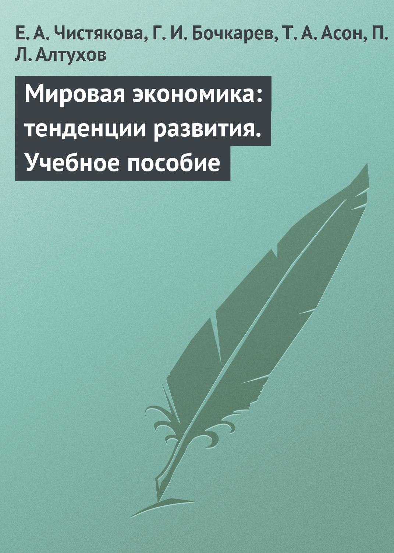 цены Е. А. Чистякова Мировая экономика: тенденции развития. Учебное пособие
