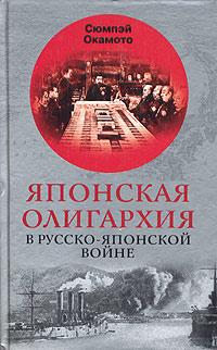 Сюмпэй Окамото Японская олигархия в Русско-японской войне цены онлайн