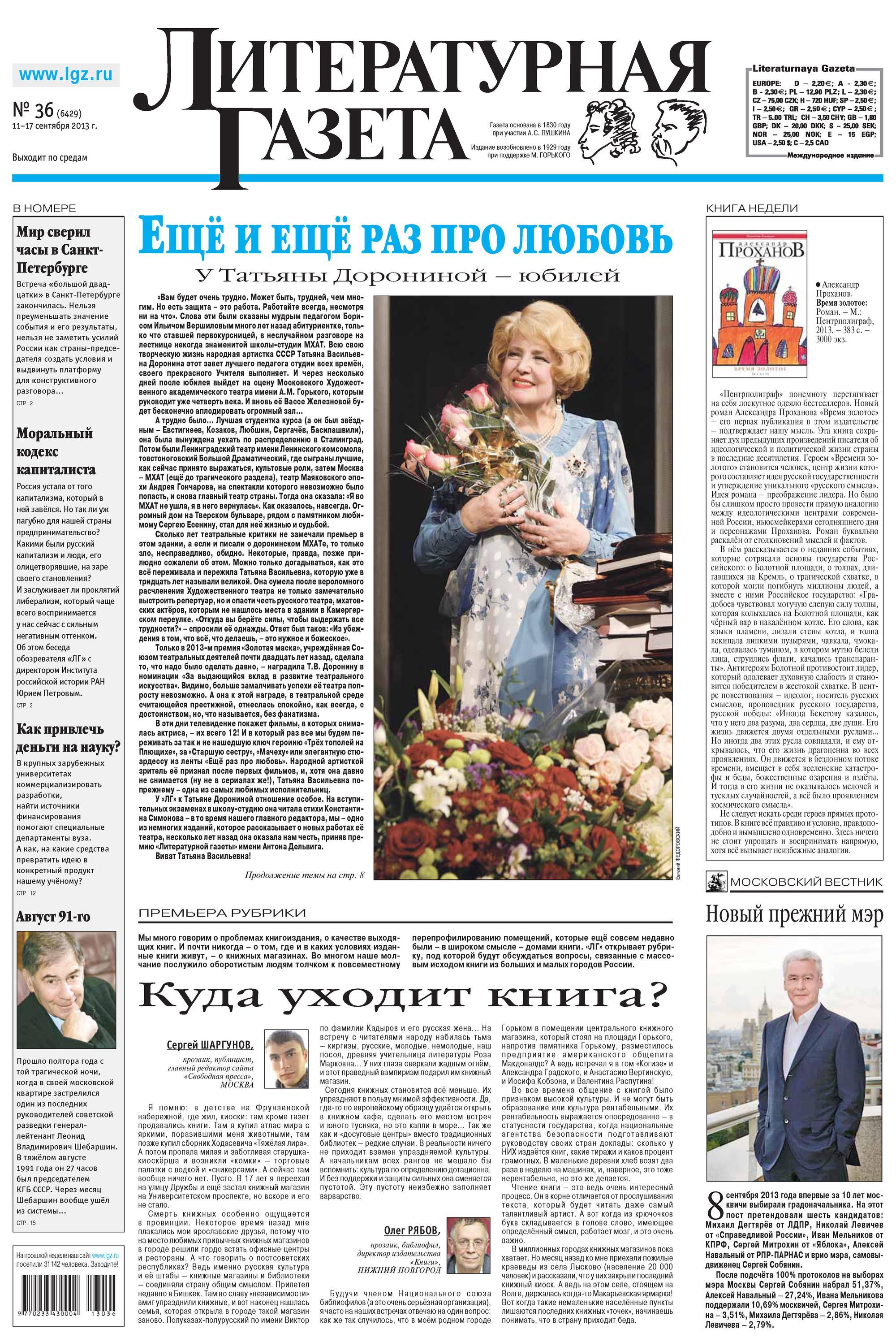 Отсутствует Литературная газета №36 (6429) 2013 отсутствует литературная газета 14 6410 2013
