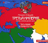 Третья империя. Россия, которая должна быть. Часть первая: История России