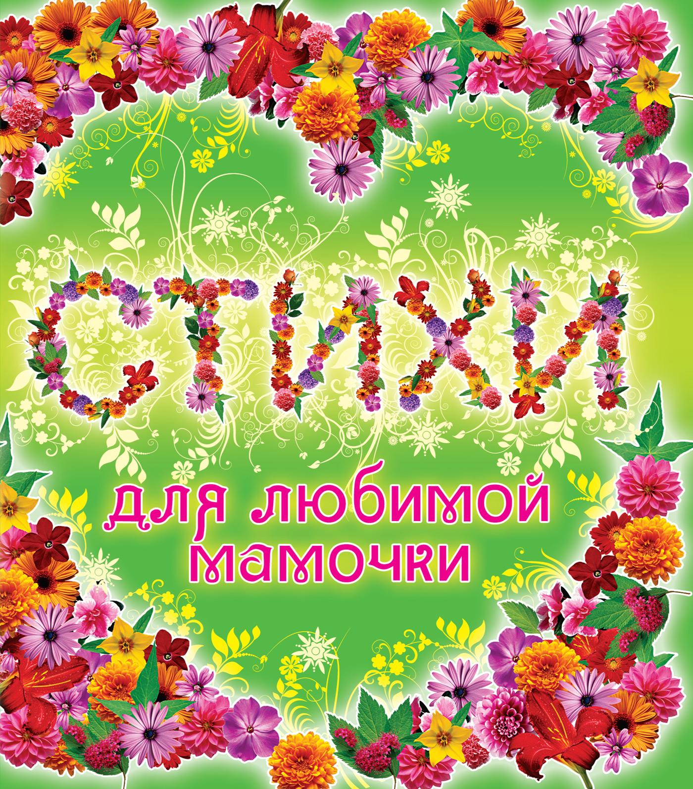 Екатерина Неволина Стихи для любимой мамочки носочки для любимой мамочки canned socks 415881