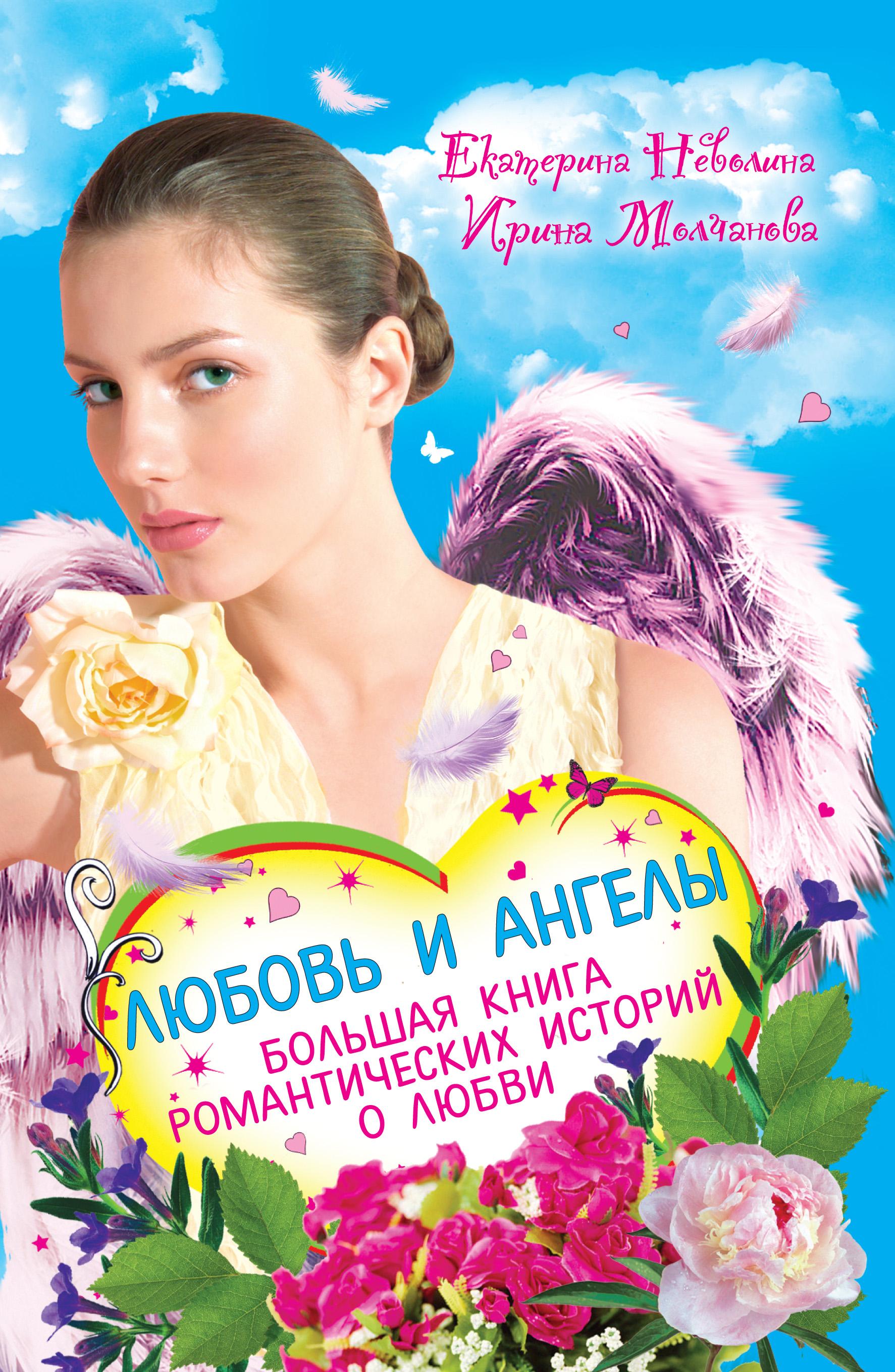 Дар ангела ( Екатерина Неволина  )