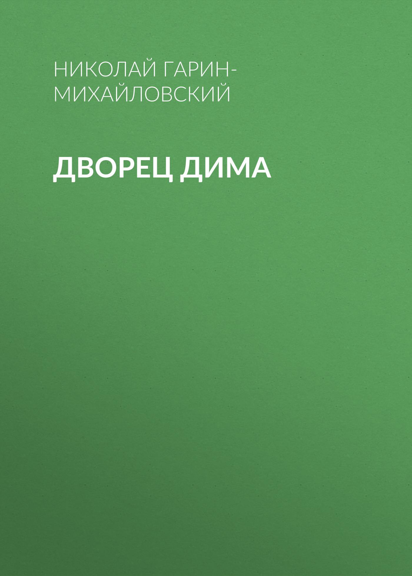 Николай Гарин-Михайловский Дворец Дима николай гарин михайловский счастье