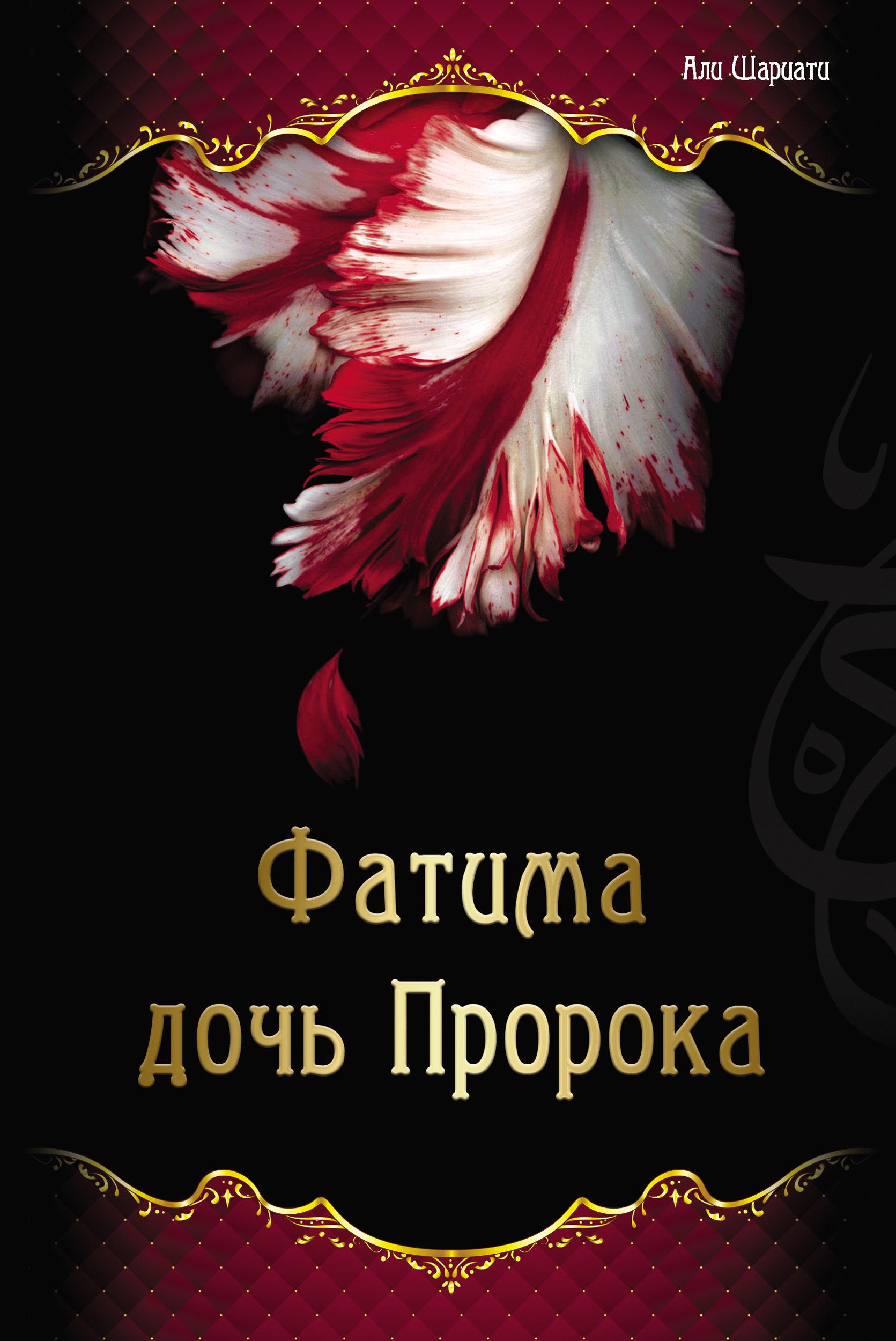 Фатима – дочь Пророка
