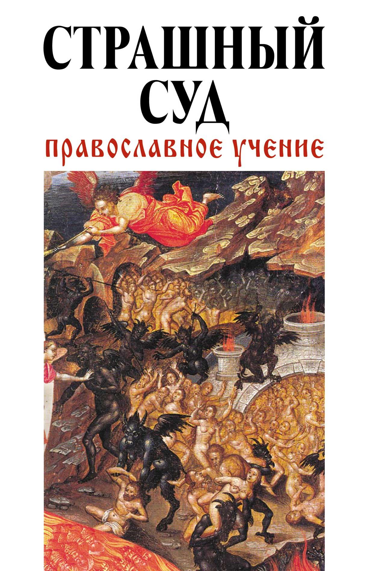 Отсутствует Страшный суд: Православное учение об антихристе кончине мира и страшном суде