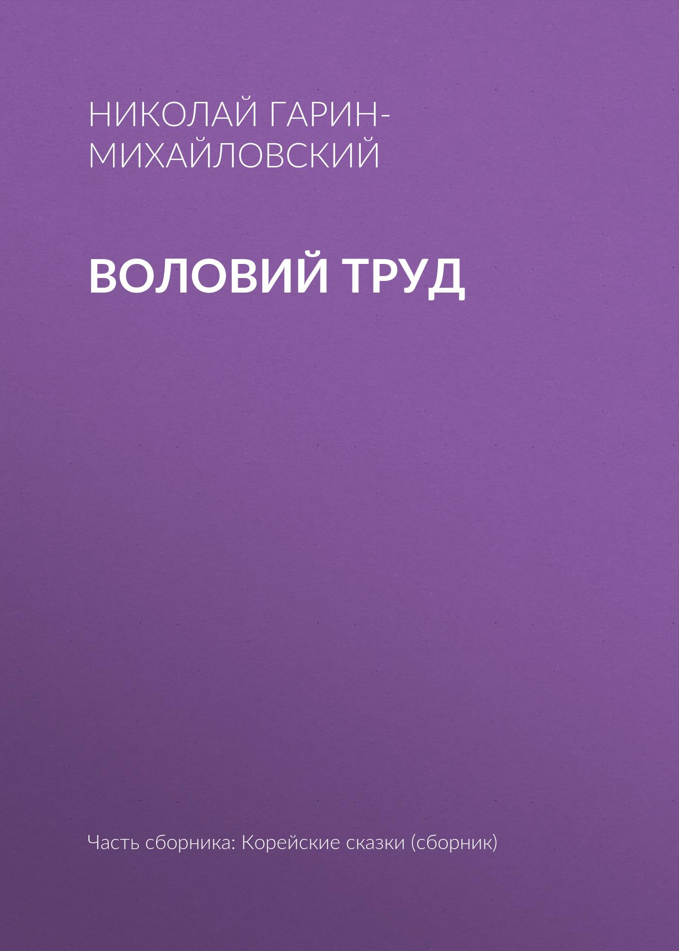 Николай Гарин-Михайловский Воловий труд николай гарин михайловский счастье