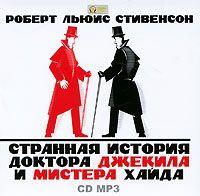 купить Роберт Льюис Стивенсон Странная история доктора Джекила и мистера Хайда по цене 124 рублей