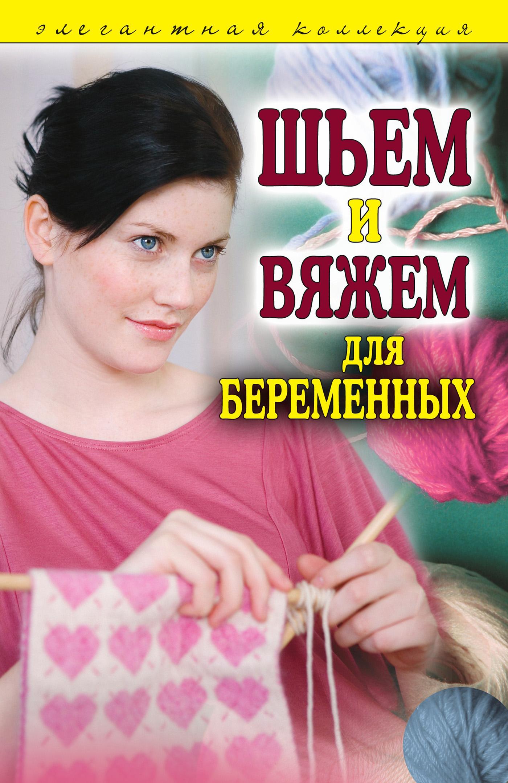 Отсутствует Шьем и вяжем для беременных. Элегантная коллекция крема для беременных купить