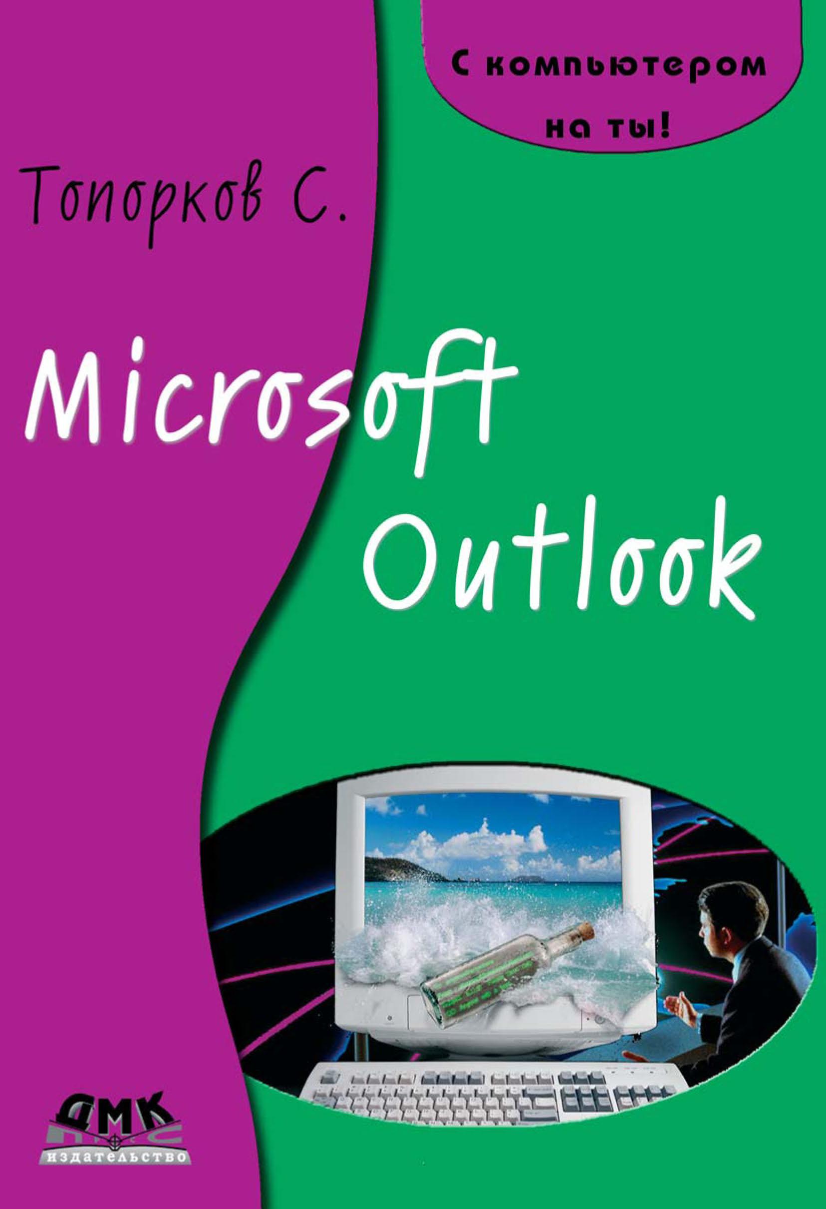 Microsoft Outlook фото