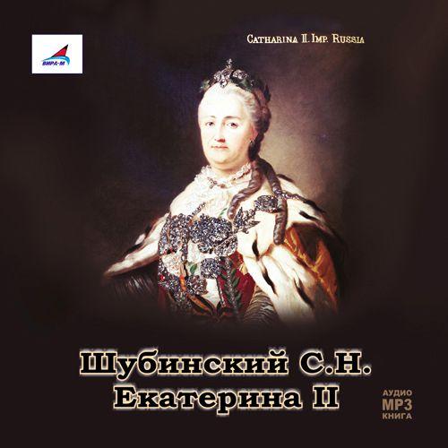 С.Н. Шубинский Екатерина II с н шубинский петр i и его время