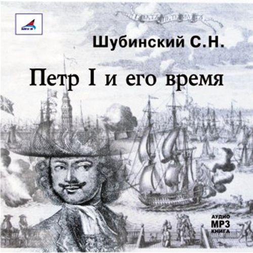 С.Н. Шубинский Петр I и его время с н шубинский петр i и его время