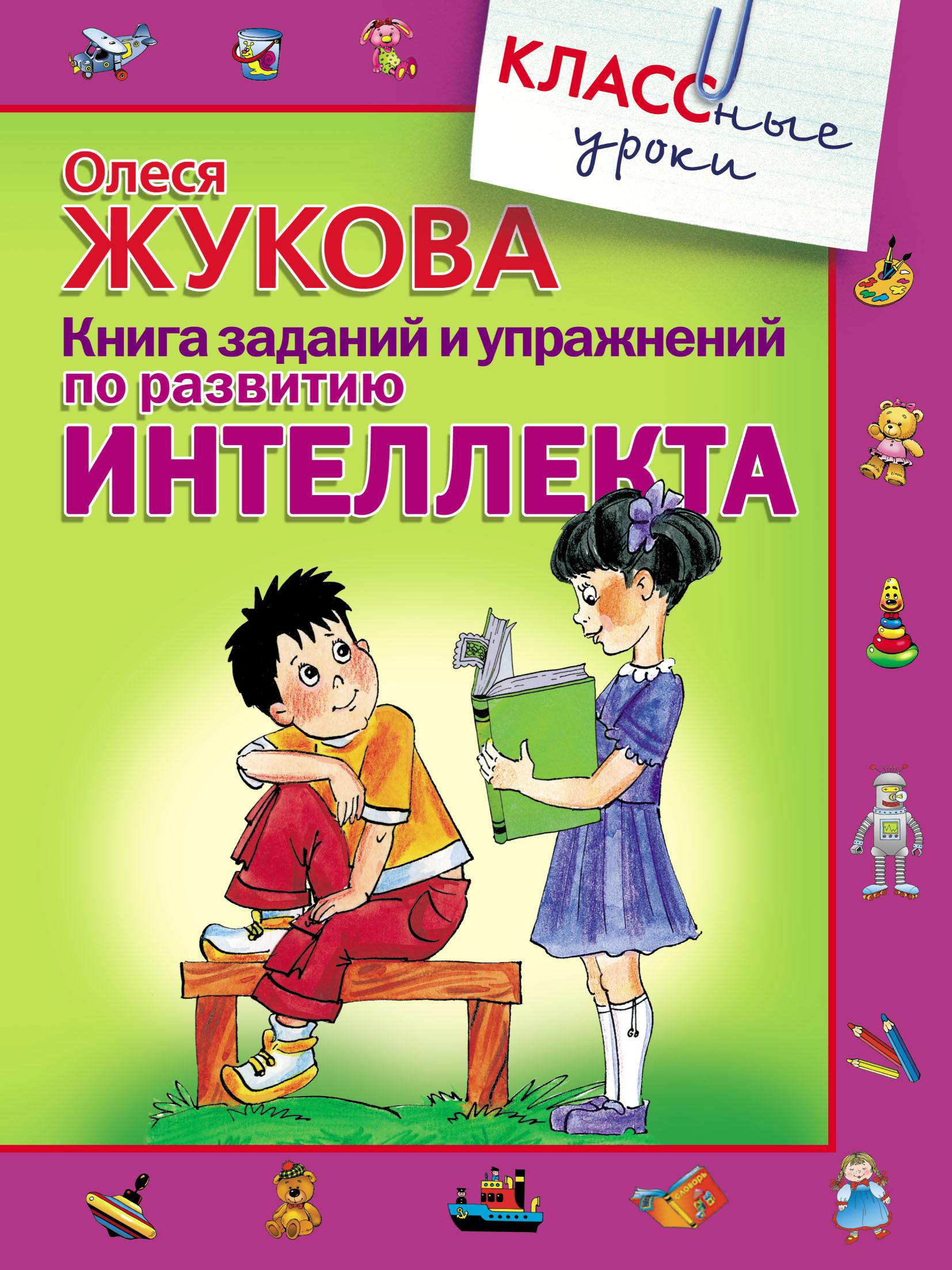 купить Олеся Жукова Книга заданий и упражнений по развитию интеллекта дешево