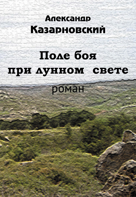 Александр Казарновский Поле боя при лунном свете printio иордания