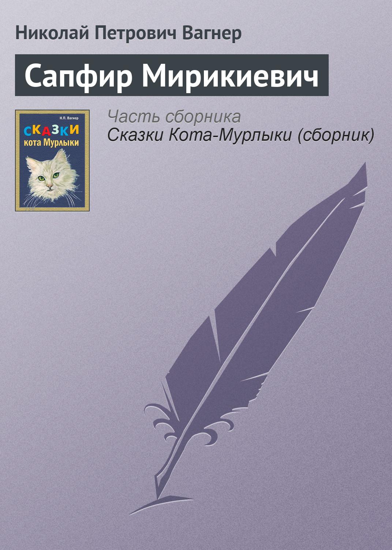 Николай Вагнер Сапфир Мирикиевич цены онлайн