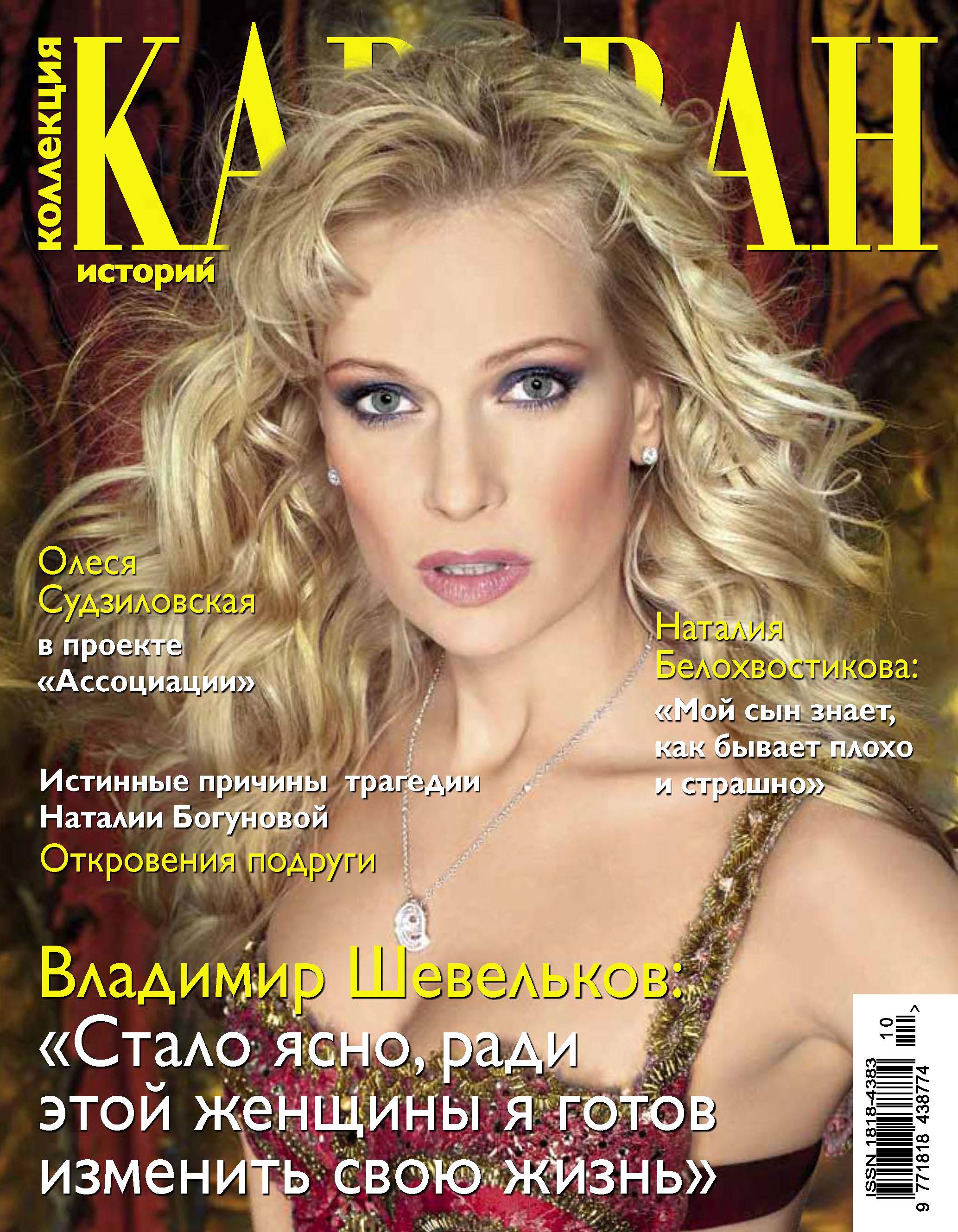 цена на Отсутствует Коллекция Караван историй №10 / октябрь 2013