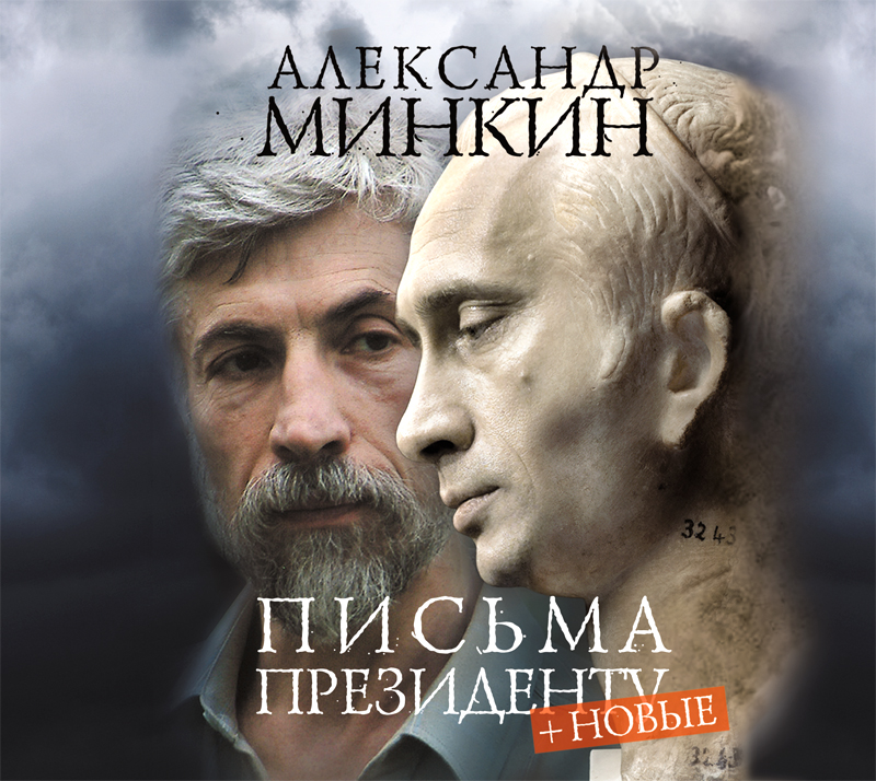 Александр Минкин Письма президенту ирина бйорно письма к президенту путину